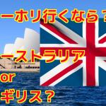 ここが違う!イギリスとオーストラリアの ワーホリの違い6選!