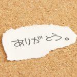 頑張って日本語教師になってものの特に大変だった事3つとは?