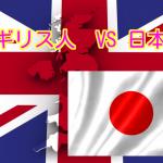日本とイギリス!同じ島国育ちでも、やっぱり違う。イギリス人と日本人の5つの違い!